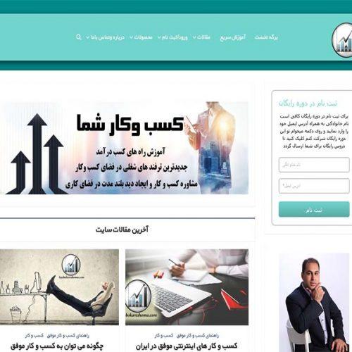 وب سایت کسب و کار شما